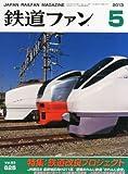 鉄道ファン 2013年 05月号 [雑誌]