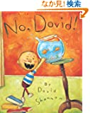 No, David! (Caldecott Honor Book)