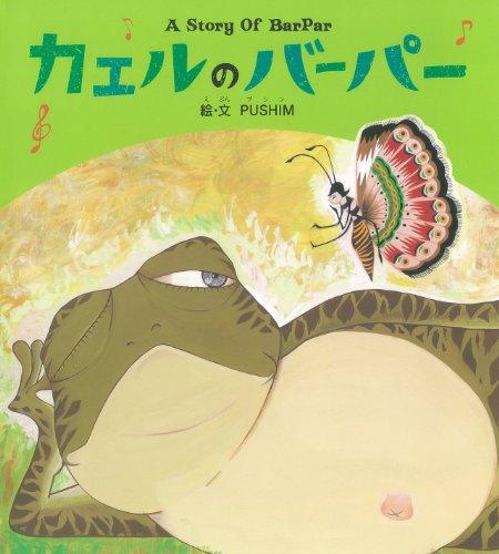 CD付き絵本 カエルのバーパー 絵・文・うた:PUSHIM(プシン) オリジナル楽曲・読み聞かせ収録