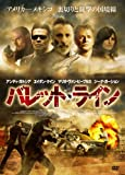 バレット・ライン [DVD]