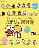 たまひよ家計簿 2008年版 (2008) (ベネッセ・ムック)