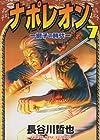 ナポレオン-獅子の時代- 第7巻