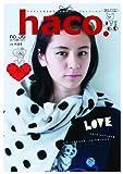 haco. [ハコ] no.36 AUTUMN 2013 ([カタログ])