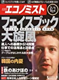 エコノミスト 2011年 2/1号 [雑誌]