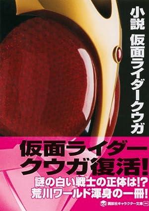 小説 仮面ライダークウガ (講談社キャラクター文庫)
