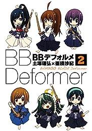BBデフォルメ 2巻 (デジタル版ビッグガンガンコミックス)