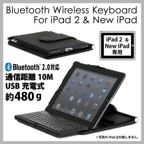 Bluetoothキーボート付きiPad2・iPad3・iPad4専用ケースipad カバー ケース キーボード 新しいipad  Retina スタンドケース 便利アイテム 便利 便利グッズ