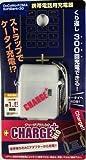 チャージプラス ネオ オリジナル ホワイト TCG-F0301 (DoCoMoーFOMA 、SoftBank-3G) CHARGE+NEO