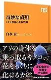 奇妙な菌類―ミクロ世界の生存戦略 (NHK出版新書 484)