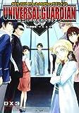 ダブルクロスThe 3rd Edition サプリメント  ユニバーサルガーディアン(矢野 俊策/F.E.A.R.)