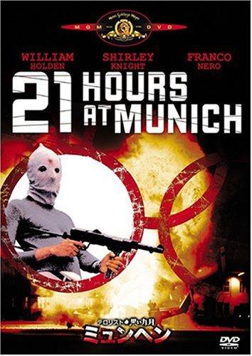 テロリスト・黒い9月 ミュンヘン [DVD]