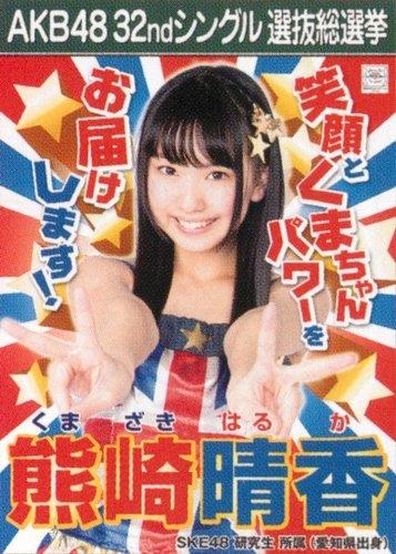 AKB48 公式生写真 32ndシングル 選抜総選挙 さよならクロール 劇場盤 【熊崎晴香】
