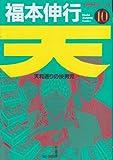 天―天和通りの快男児 (10) (近代麻雀コミックス)