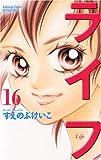 ライフ 16 (16) (講談社コミックスフレンド B)