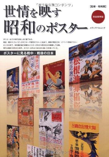 世情を映す昭和のポスター