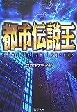 都市伝説王 (PHP文庫)(世界博学倶楽部)