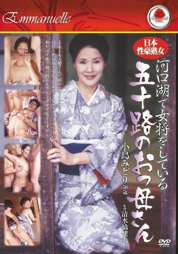 [小島みどり] 日本性豪熟女 河口湖で女将をしている五十路のおっ母さん/エマニエル/フォーディメンション