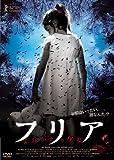 フリア よみがえり少女[DVD]