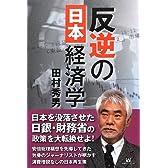 反逆の日本経済学
