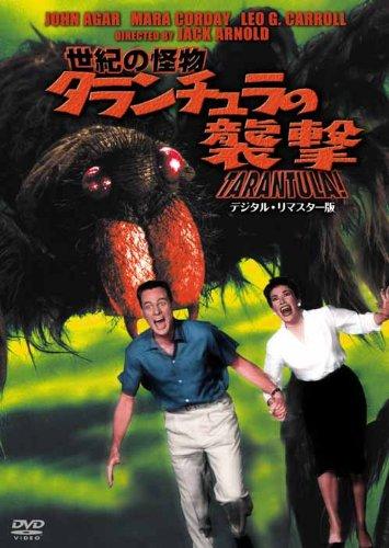 世紀の怪物 タランチュラの襲撃 デジタル・リマスター版 [DVD]
