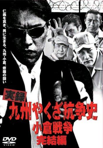 実録 九州やくざ抗争史 小倉戦争 [完結編] [DVD]