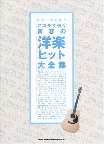 ギター弾き語り アコギで弾く青春の洋楽ヒット大全集