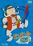 ピュンピュン丸 VOL.4 [DVD]