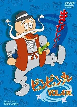 ピュンピュン丸 VOL.4 完 [DVD]