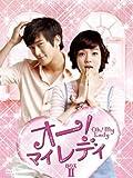 オー! マイレディ BOX-Ⅱ [DVD]