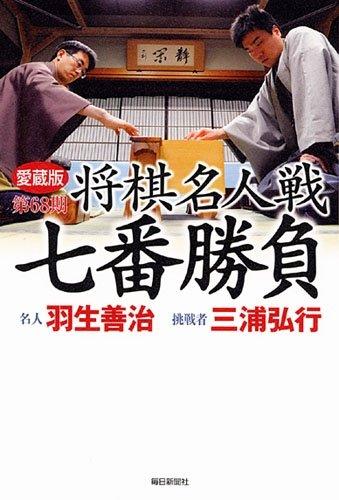 愛蔵版 第68期 将棋名人戦七番勝負