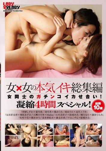 女×女の本気イキ総集編 [DVD]