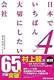 日本でいちばん大切にしたい会社4