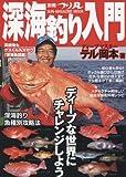 別冊つり丸 深海釣り入門 (Sunーmagazine mook) (SUN MAGAZINE MOOK 別冊つり丸)