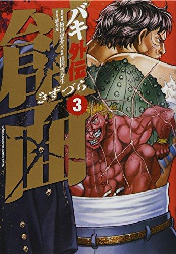 バキ外伝創面 3 (少年チャンピオン・コミックスエクストラ)