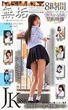 生粋美人増 無垢~JKのリアルストーリー~ 2013年 10月号 [雑誌]