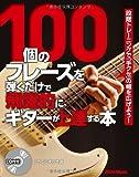 100個のフレーズを弾くだけで飛躍的にギターが上達する本 段階トレーニングで「手クセ」の幅を広げよう! (CD付き)   (リットーミュージック)