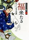 福来たる―江戸日々猫々1 (ねこぱんちコミックス)