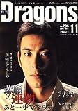 月刊 Dragons (ドラゴンズ) 2007年 11月号 [雑誌]