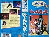 劇団飛行船 10 ジャックと豆の木 [VHS]
