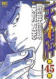 天牌 45―麻雀飛龍伝説 (ニチブンコミックス)