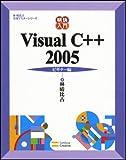 明快入門 Visual C++ 2005 ビギナー編