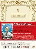 クライマーズ・ハイ[DVD]