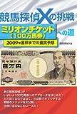 競馬探偵Xの挑戦ミリオンチケット(100万馬券)への道―2009年金杯までの重賞予想