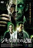 ジキル博士の記憶 [DVD]