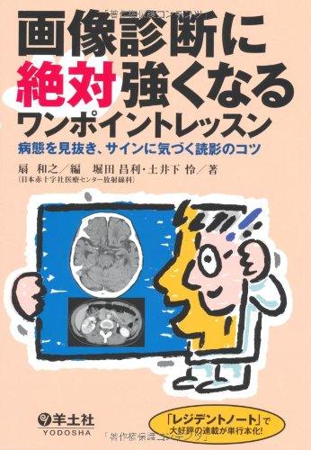 画像診断に絶対強くなるワンポイントレッスン ~病態を見抜き、サインに気づく読影のコツ