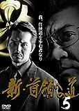 新首領への道5 [DVD]