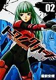 トワノクオン (2) (カドカワコミックス・エース)