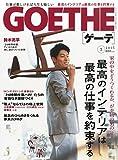 GOETHE(ゲーテ) 2015年 03 月号 [雑誌]