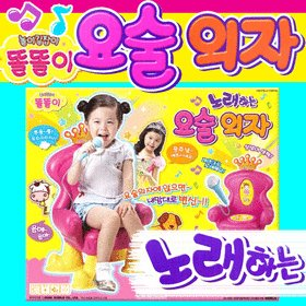 [Mimi World] [Penis Magic Sing Chair - Chair Witchcraft Singing / Karaoke Chair / Karaoke Microphone / Princess Chair / Magic Chair / Chair Song