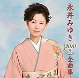 永井みゆき2010年全曲集